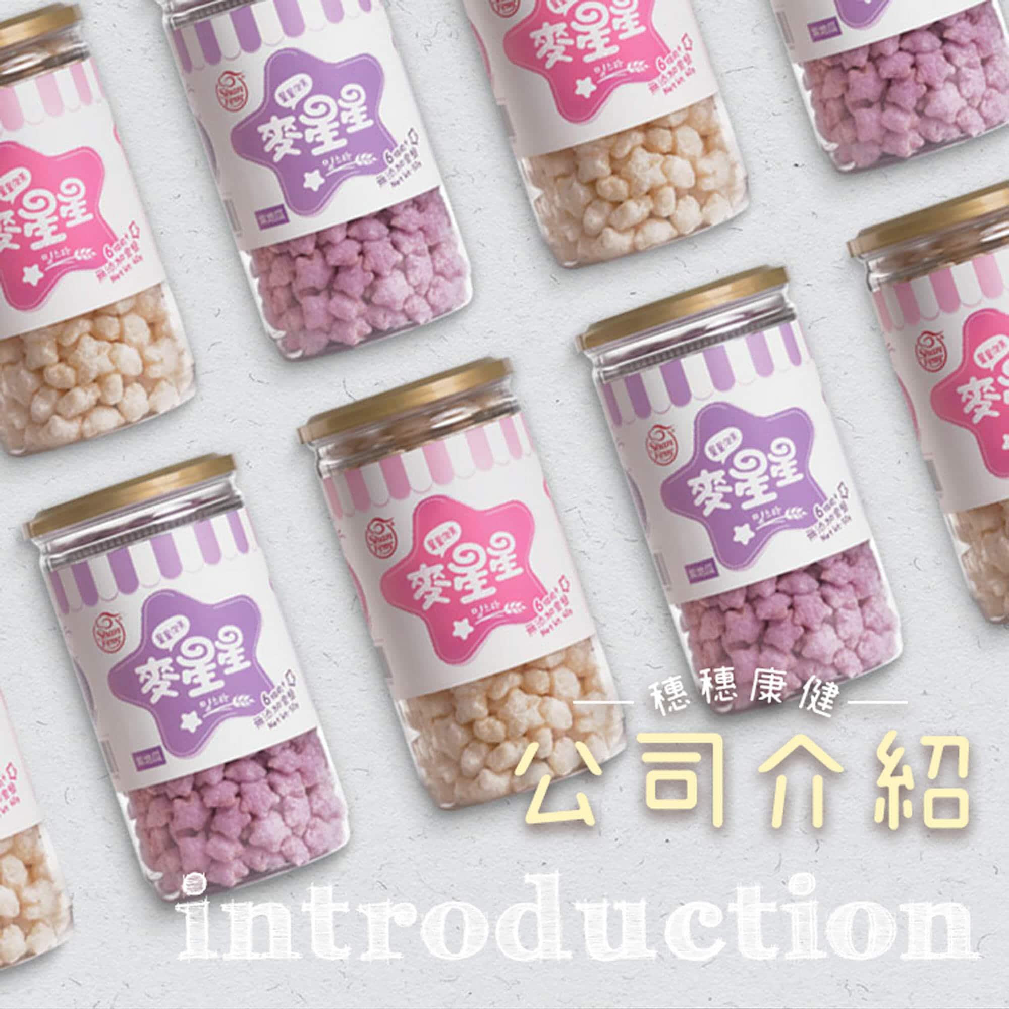 穗穗康健公司介紹