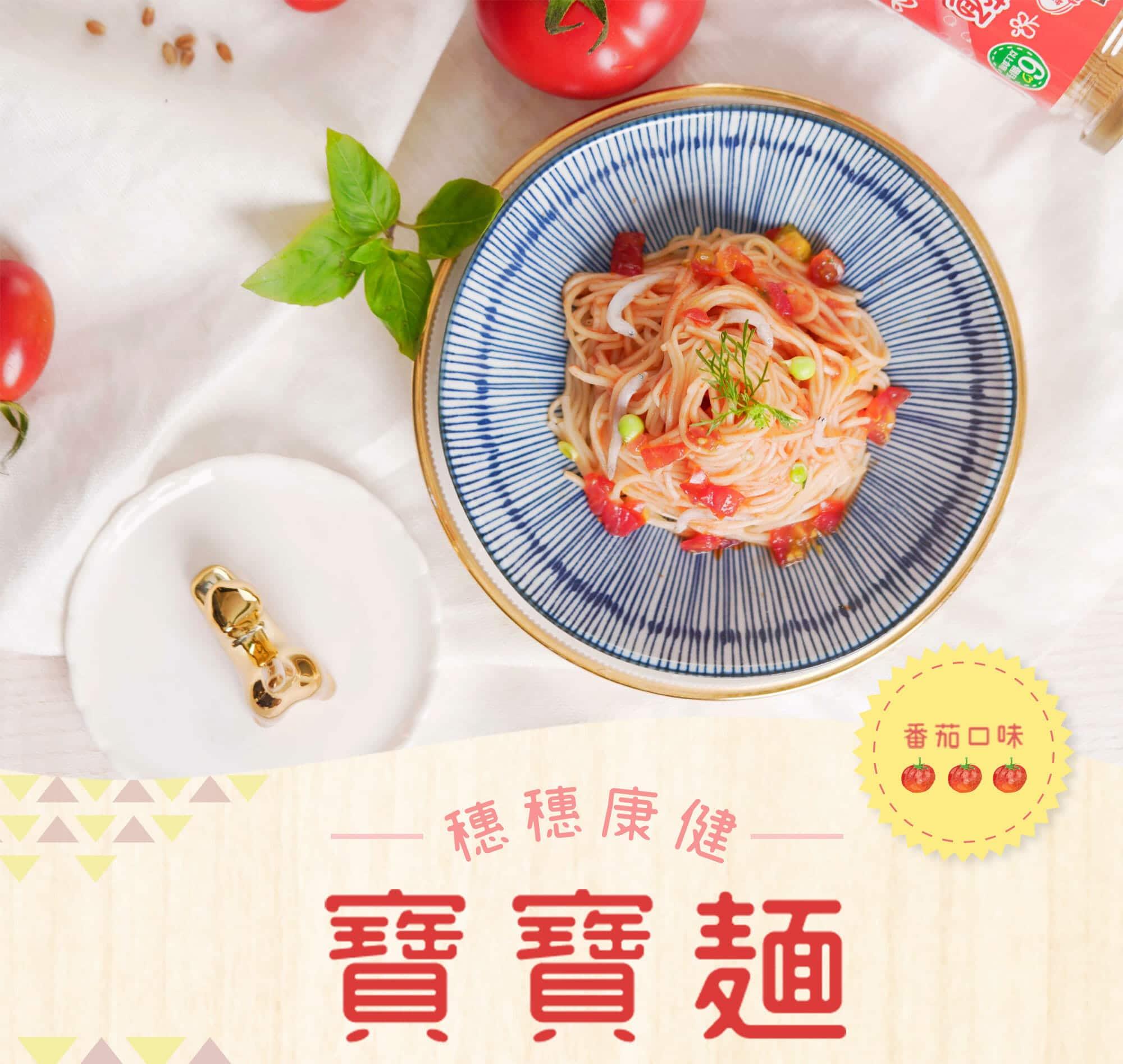 穗穗康健寶寶番茄細麵