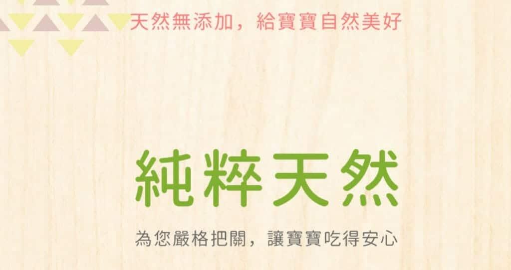 穗穗康健寶寶番茄細麵,給嬰幼兒天然無添加的健康副食品
