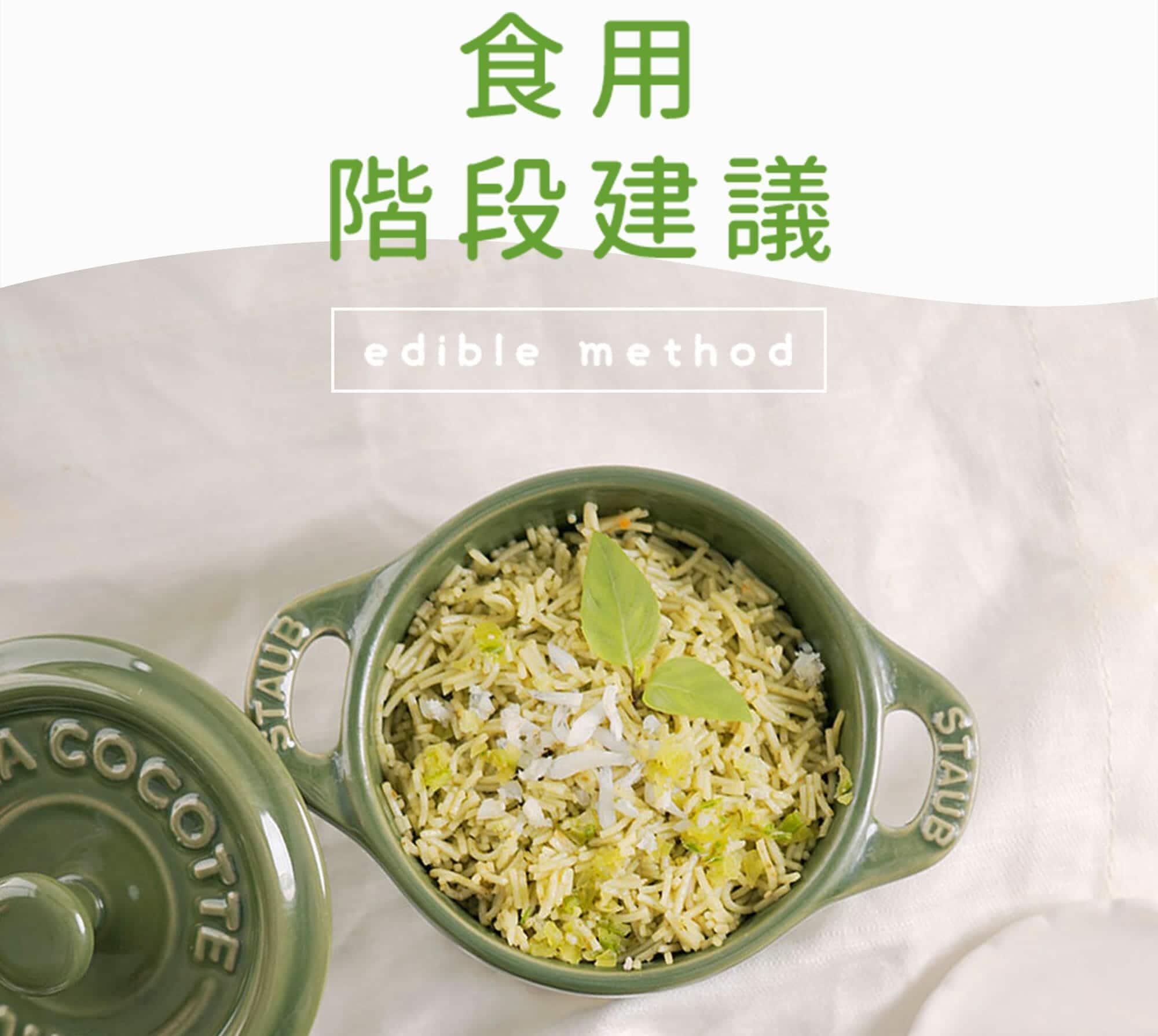 穗穗康健寶寶麵的食用階段建議