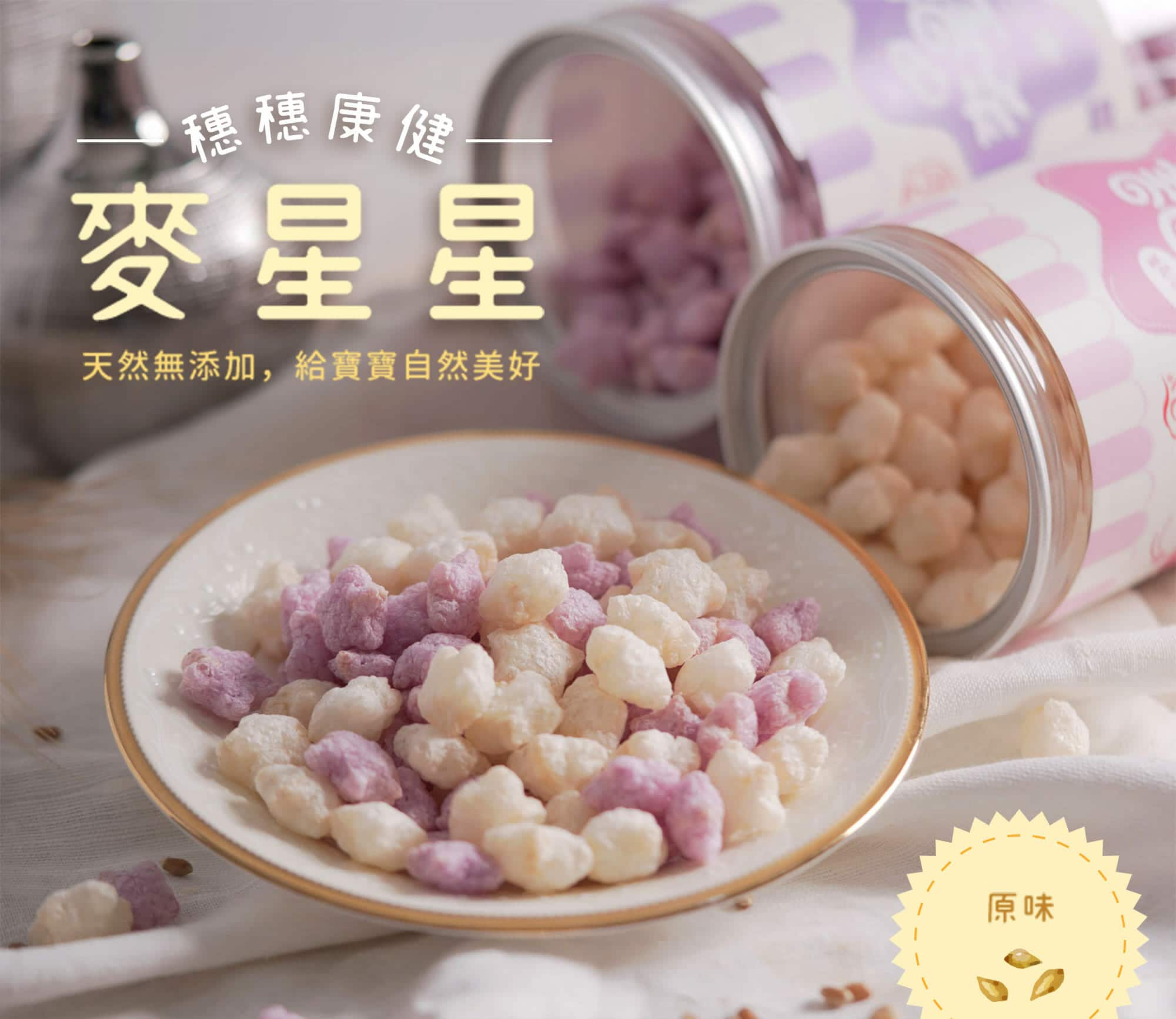 穗穗康健的麥星星原味寶寶磨牙餅,天然無添加,給寶寶自然美好