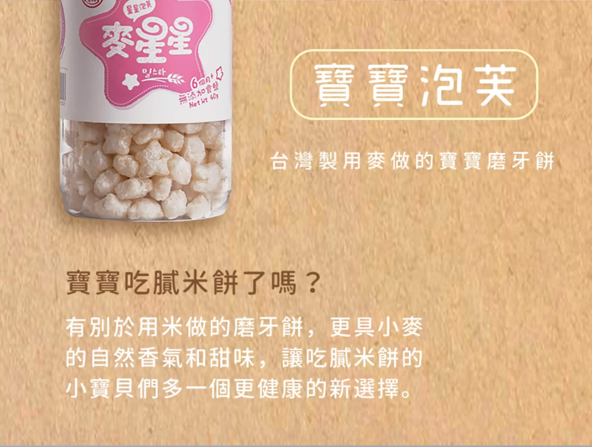 麥星星台灣製造的磨牙餅,有別於米做的磨牙餅,具有小麥的自然香氣與甜味。