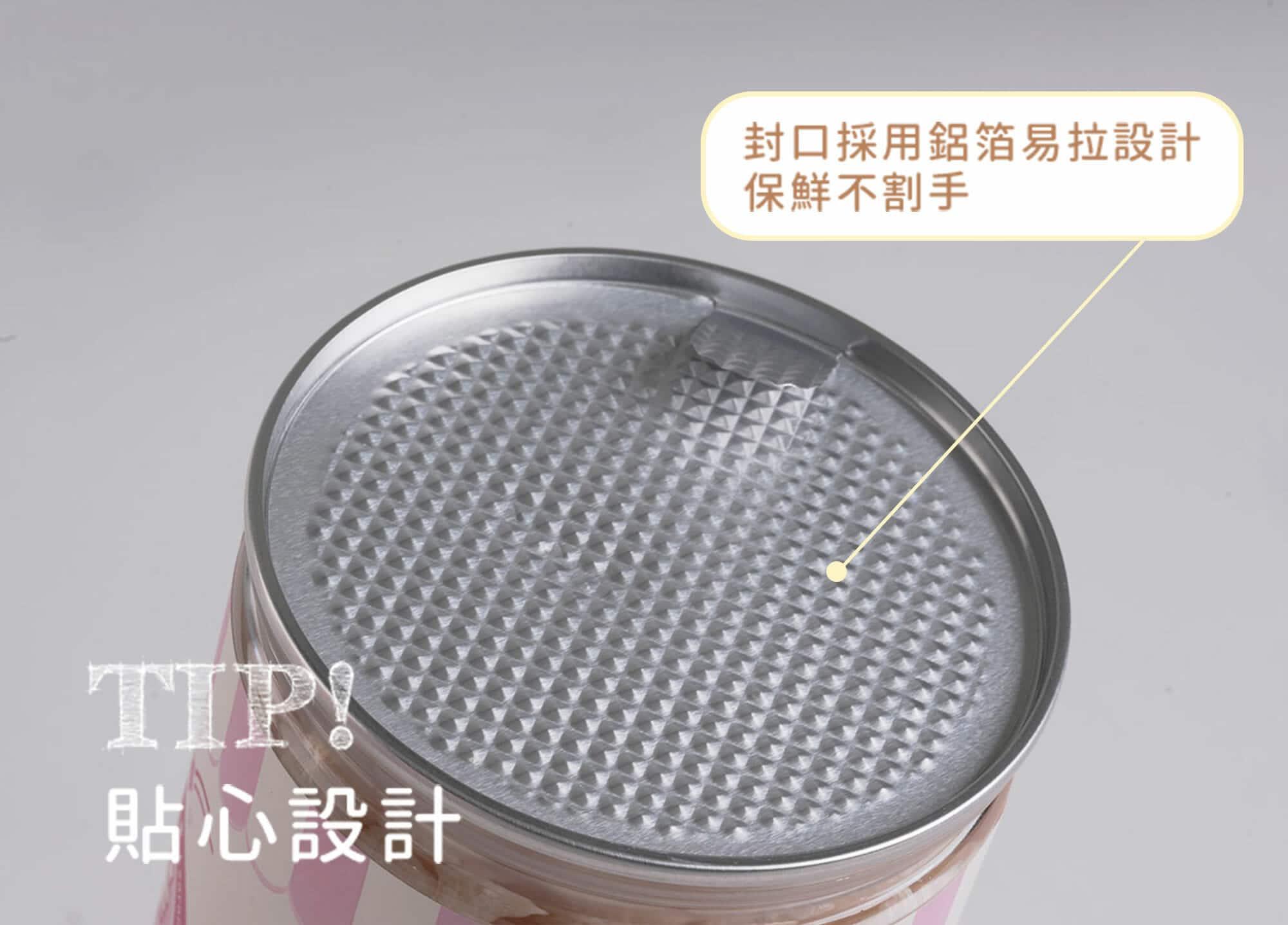 麥星星包裝的封口設計,是採用鋁箔材質,有易拉的把手,保鮮不割手。
