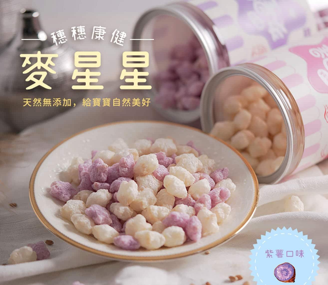 穗穗康健的麥星星紫地瓜口味餅乾,天然無添加,給寶寶自然美好