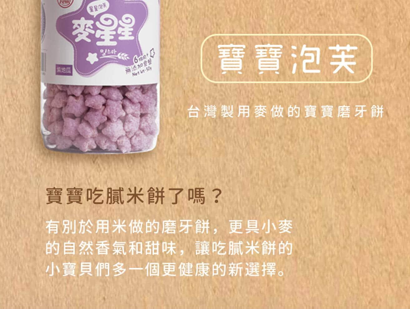 麥星星的特色,寶寶泡芙是台灣製,用麥做的寶寶磨牙餅。比起用米做的磨牙餅,更多了麥的自然香氣與甜味,是寶寶餅乾的新選擇。